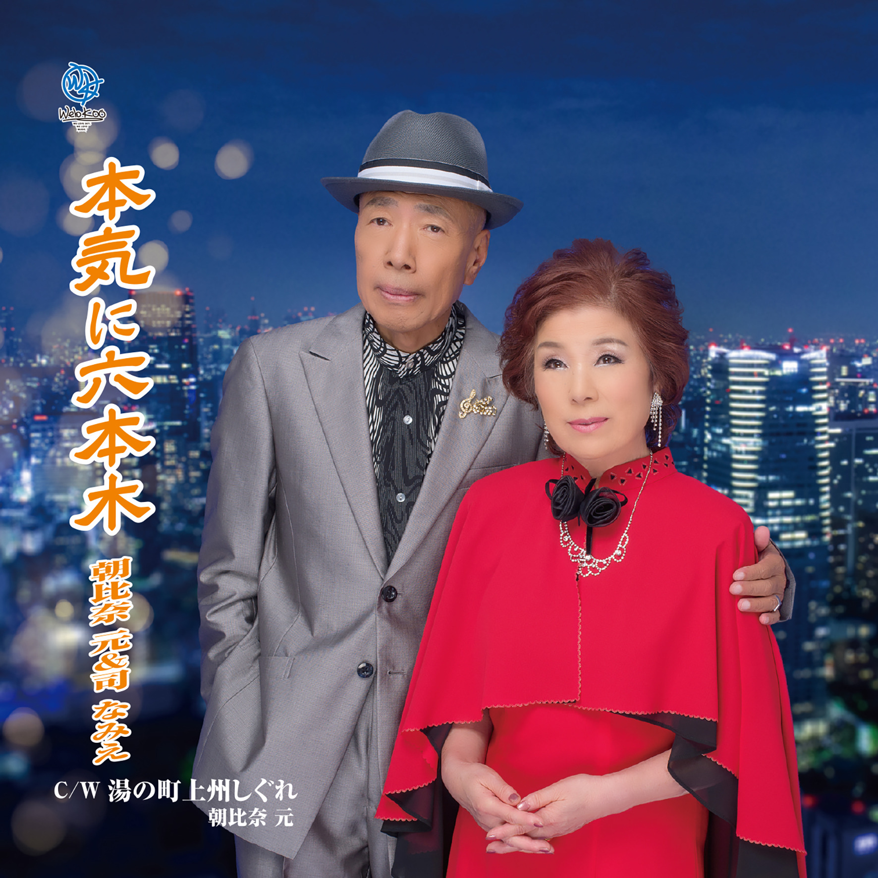 webkoo official site 朝比奈元